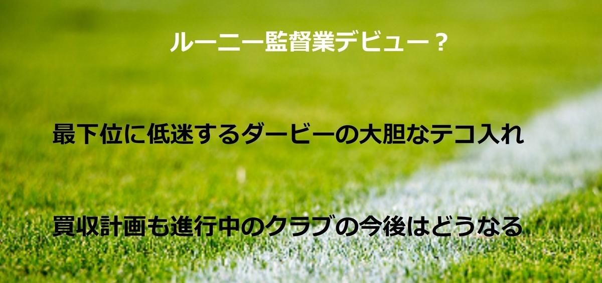 f:id:irohasesun-fm-foot:20201115160334j:plain