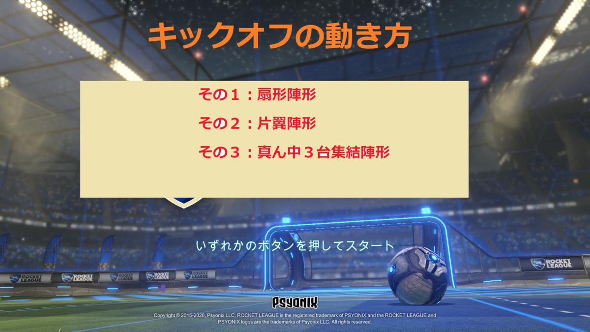 f:id:irohasesun-fm-foot:20201116172124p:plain