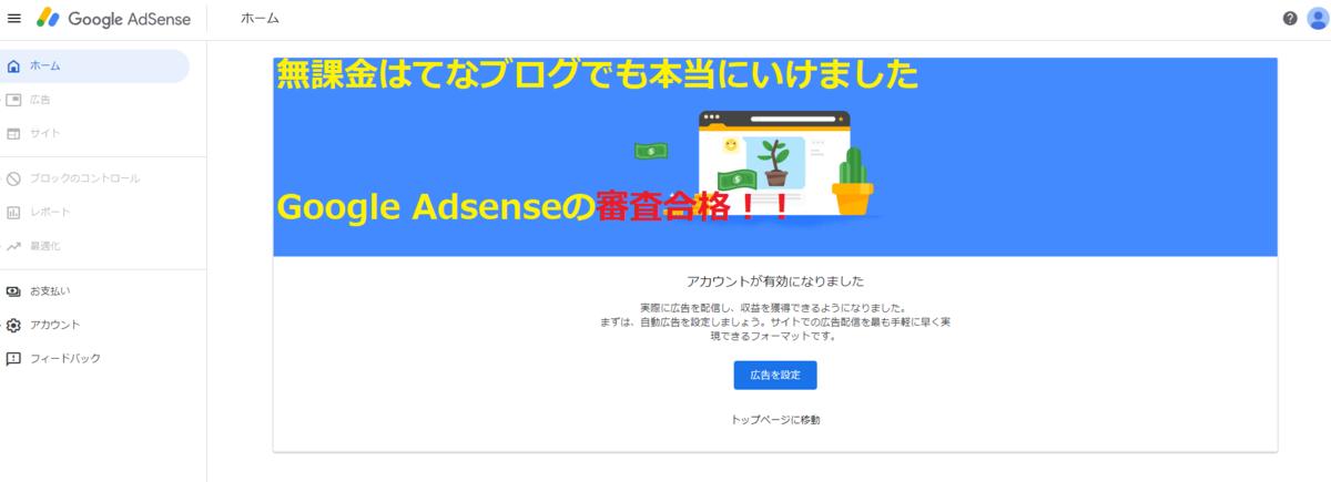 f:id:irohasesun-fm-foot:20201126182444p:plain