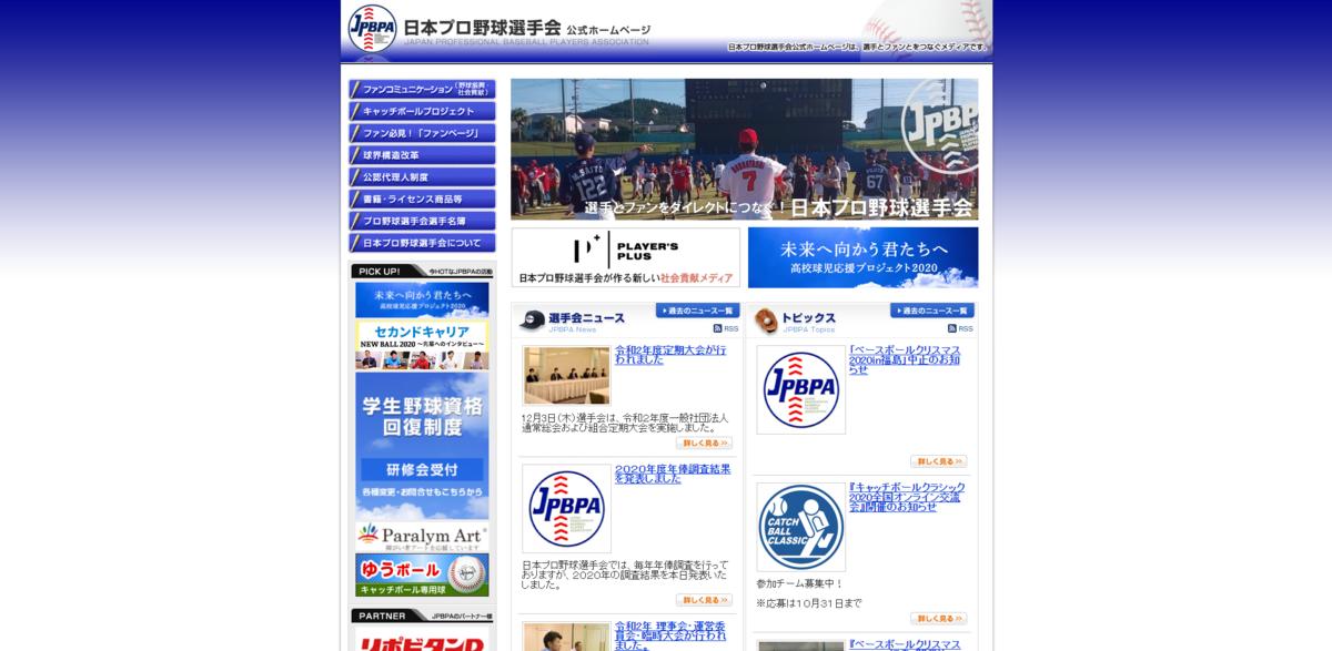 f:id:irohasesun-fm-foot:20201223161246p:plain