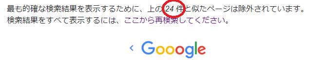 f:id:irohasesun-fm-foot:20210313003621p:plain