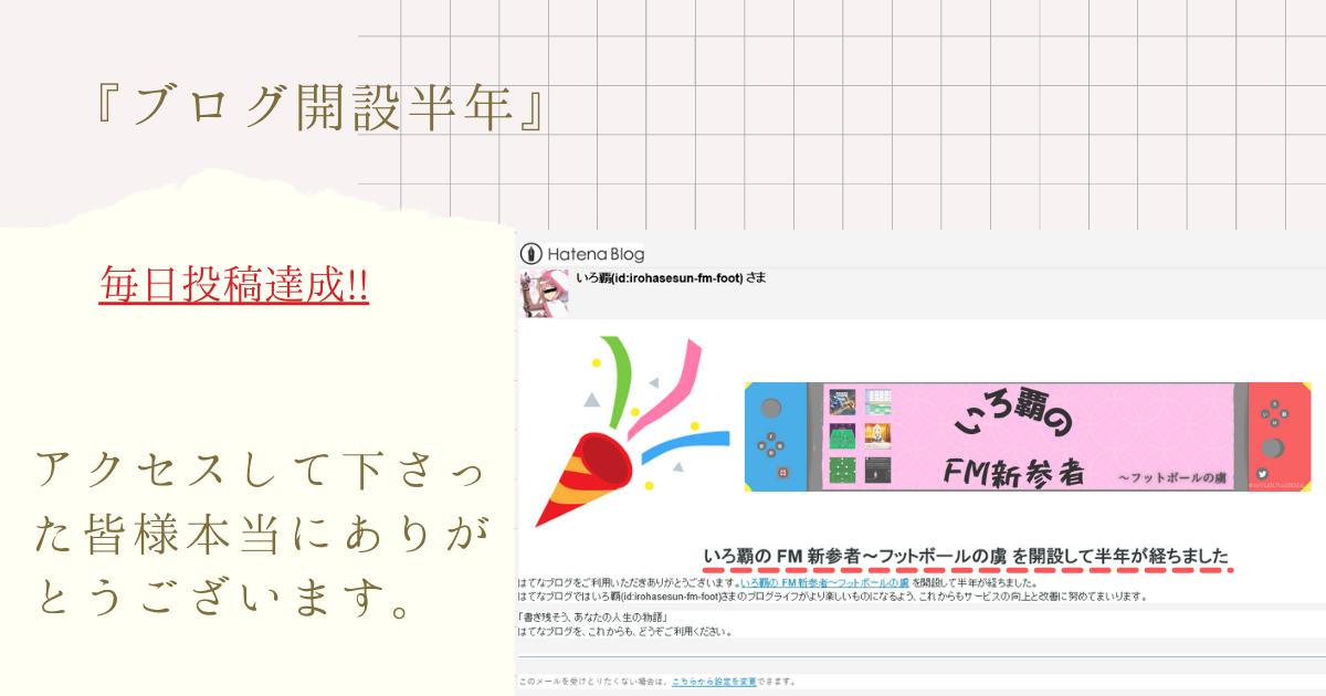 f:id:irohasesun-fm-foot:20210315150211p:plain