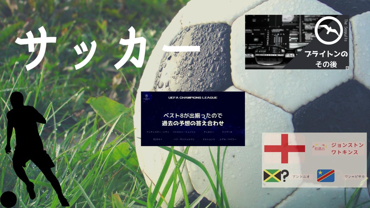 f:id:irohasesun-fm-foot:20210322185904p:plain