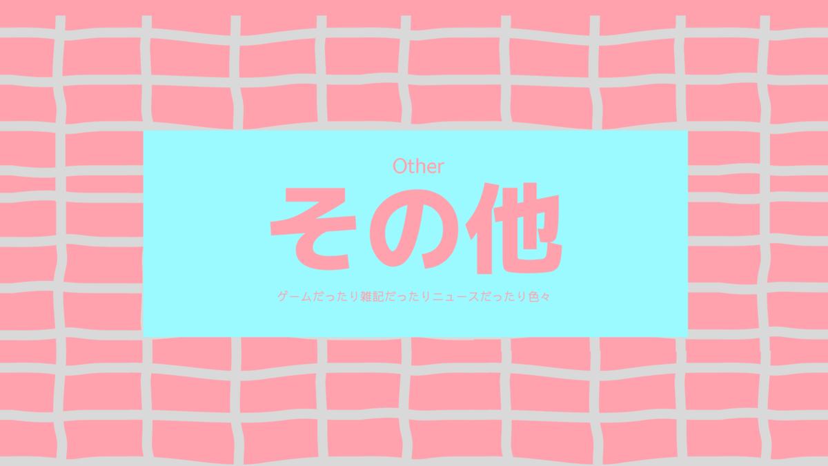 f:id:irohasesun-fm-foot:20210322214059p:plain