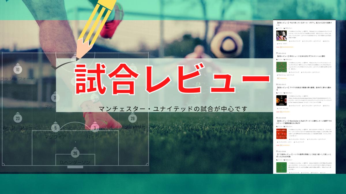 f:id:irohasesun-fm-foot:20210324004716p:plain