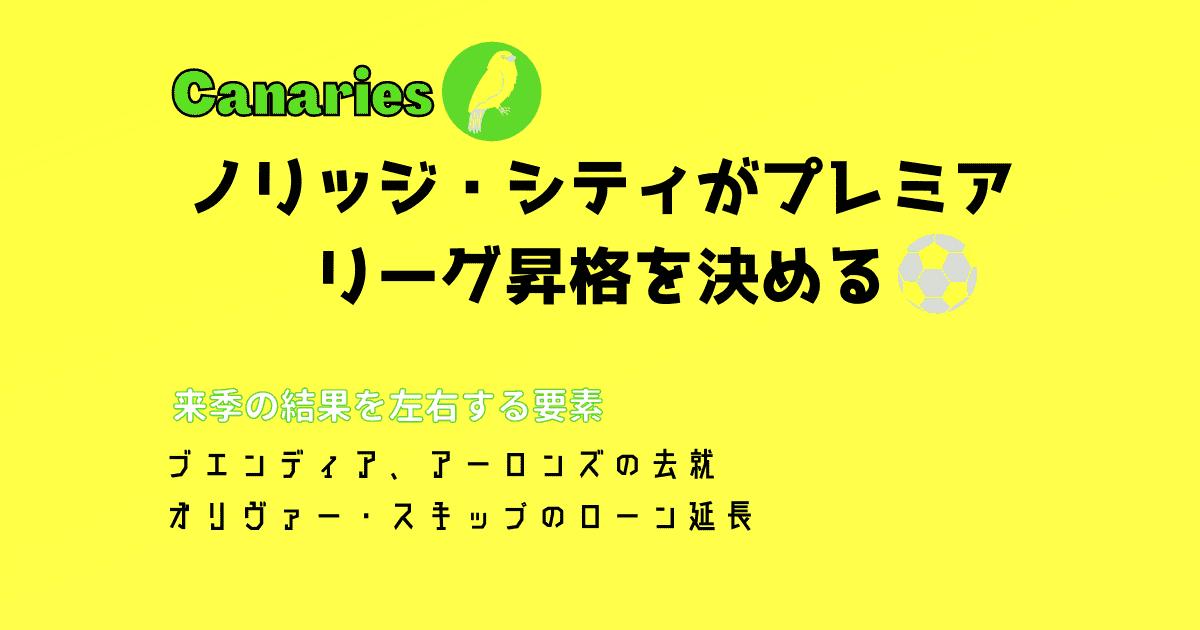 f:id:irohasesun-fm-foot:20210418150423p:plain