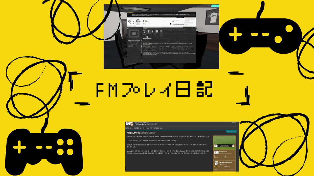 f:id:irohasesun-fm-foot:20210713172807p:plain