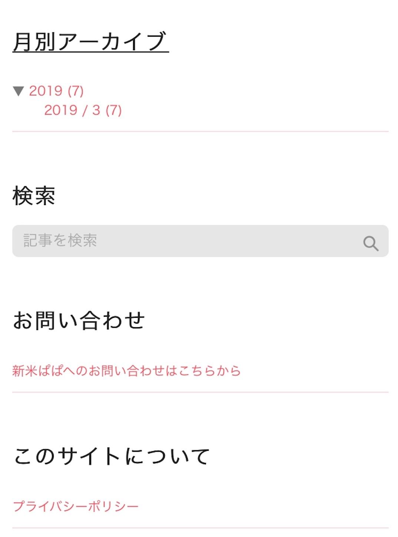 f:id:irohatirinuru:20190328153008j:image