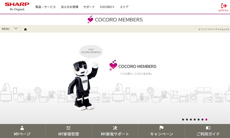 メンバーズ シャープ ココロ COCORO MEMBERSを退会する・登録を変更するときのご注意