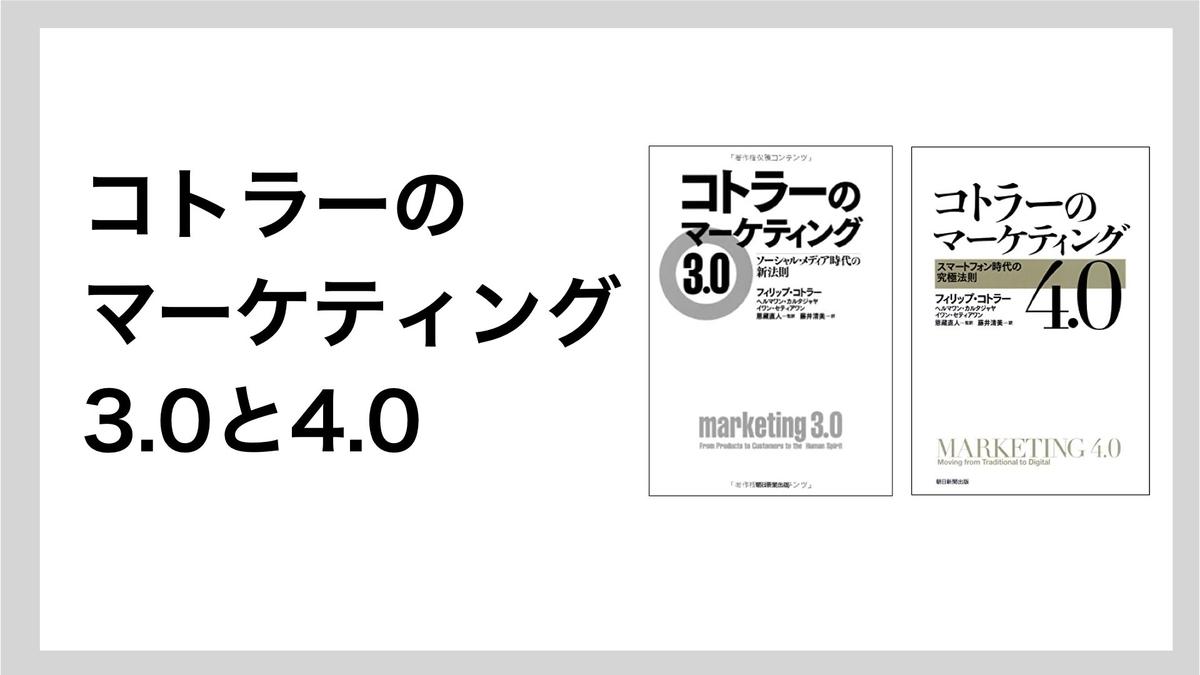 コトラーのマーケティング3.0/4.0