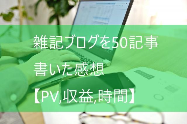 f:id:iroiroyu-yuu:20200503191136j:plain