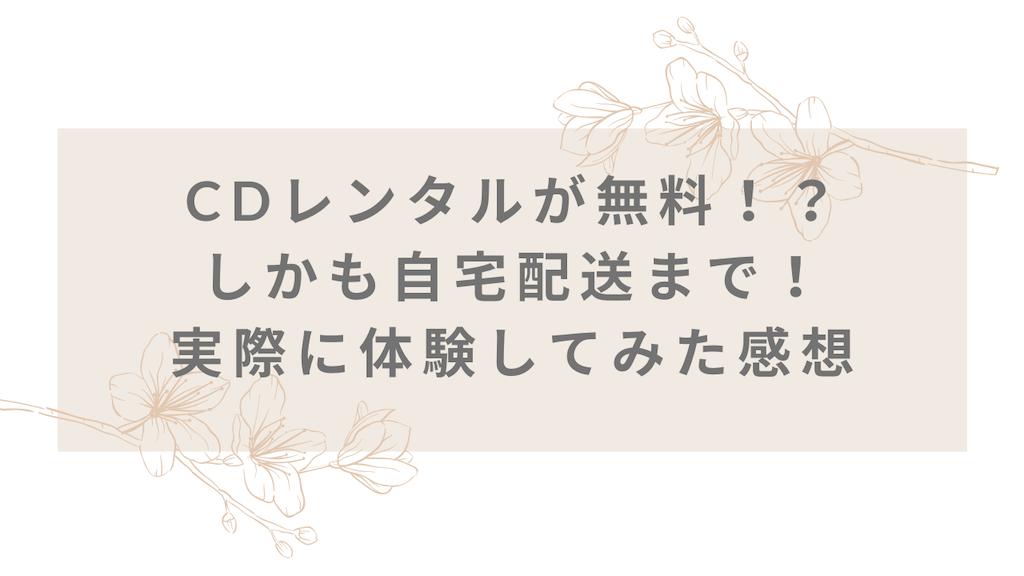 f:id:iroiroyu-yuu:20200512144444p:image