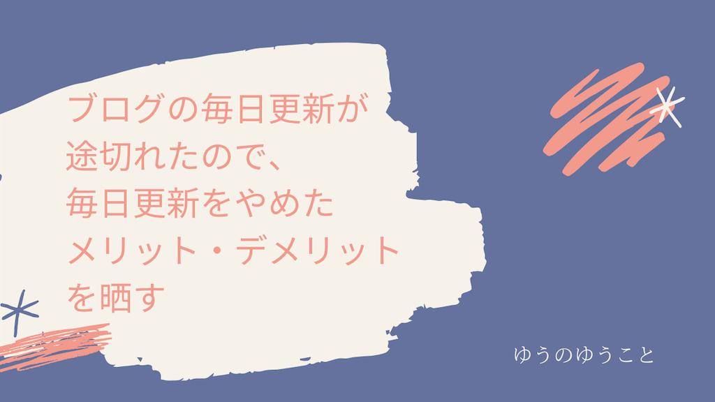 f:id:iroiroyu-yuu:20200516120140p:image