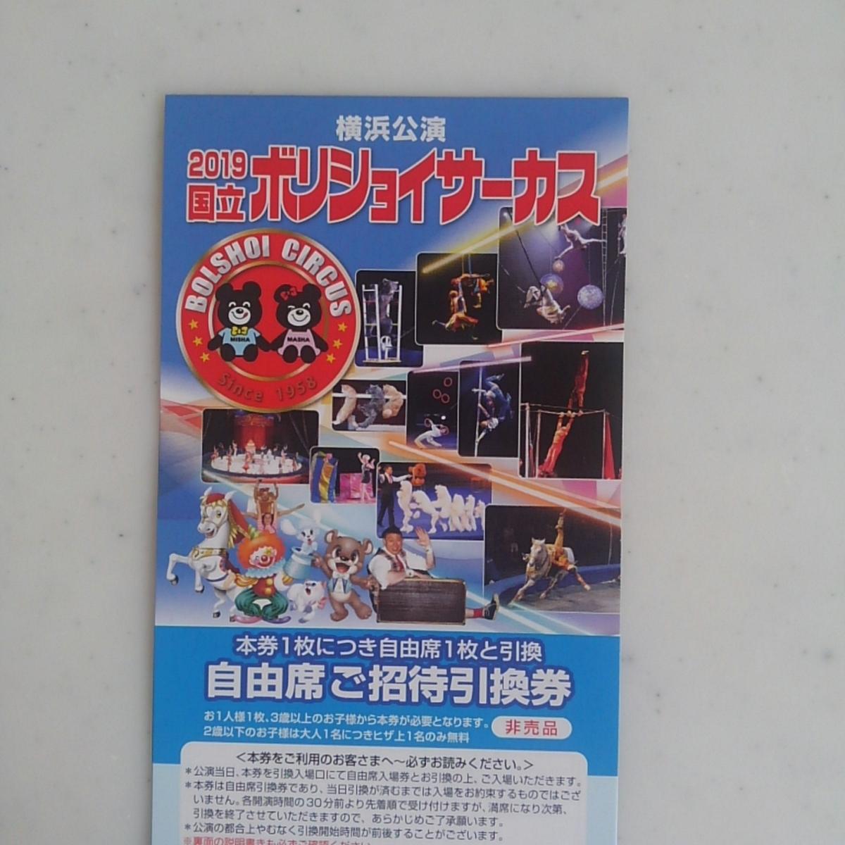 2019ボリショイサーカス横浜