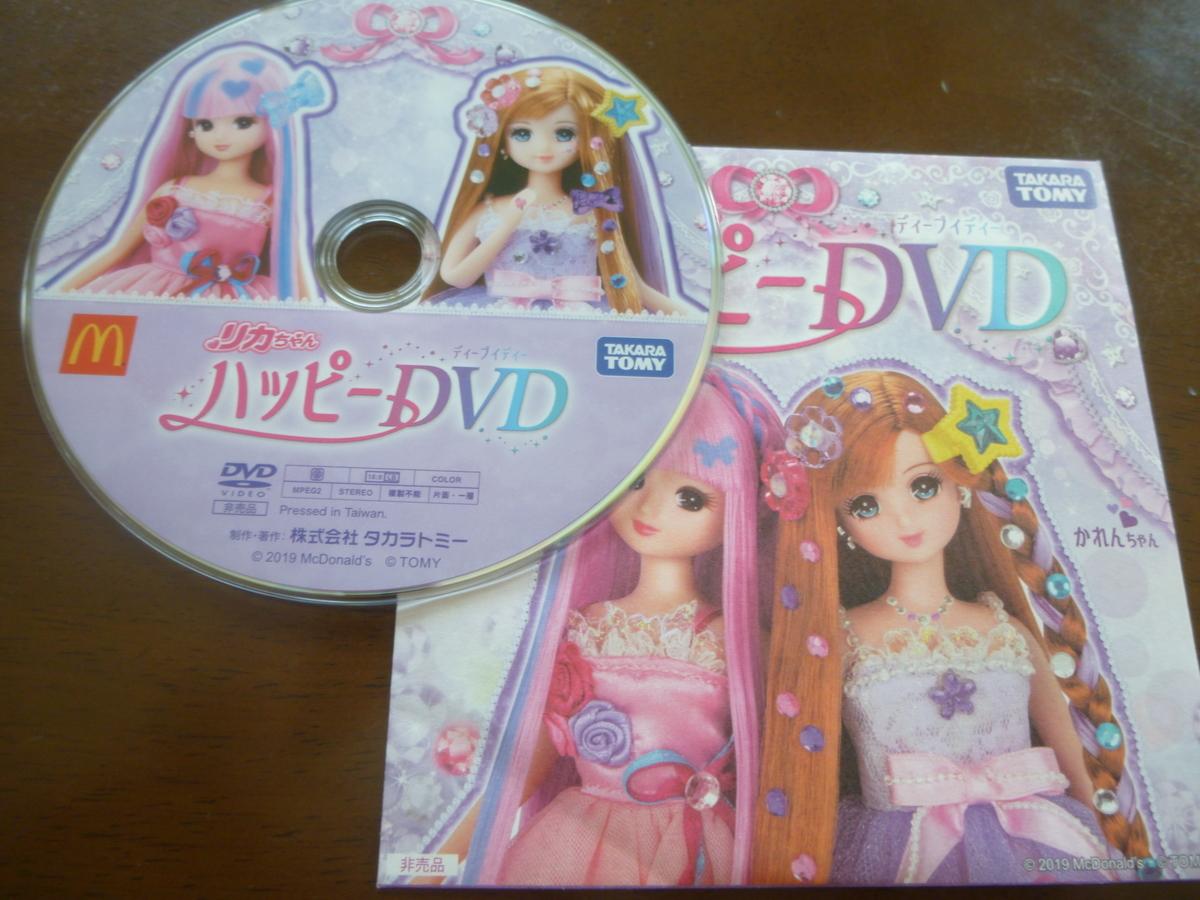 ハッピーセット 限定DVD