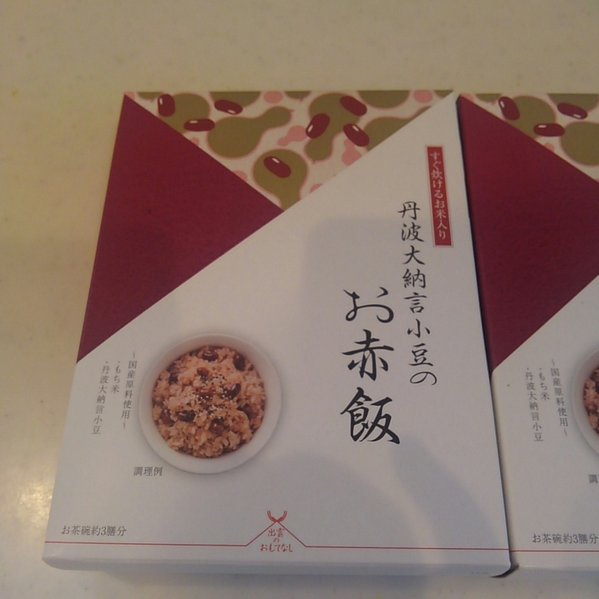 丹波大納言小豆のお赤飯
