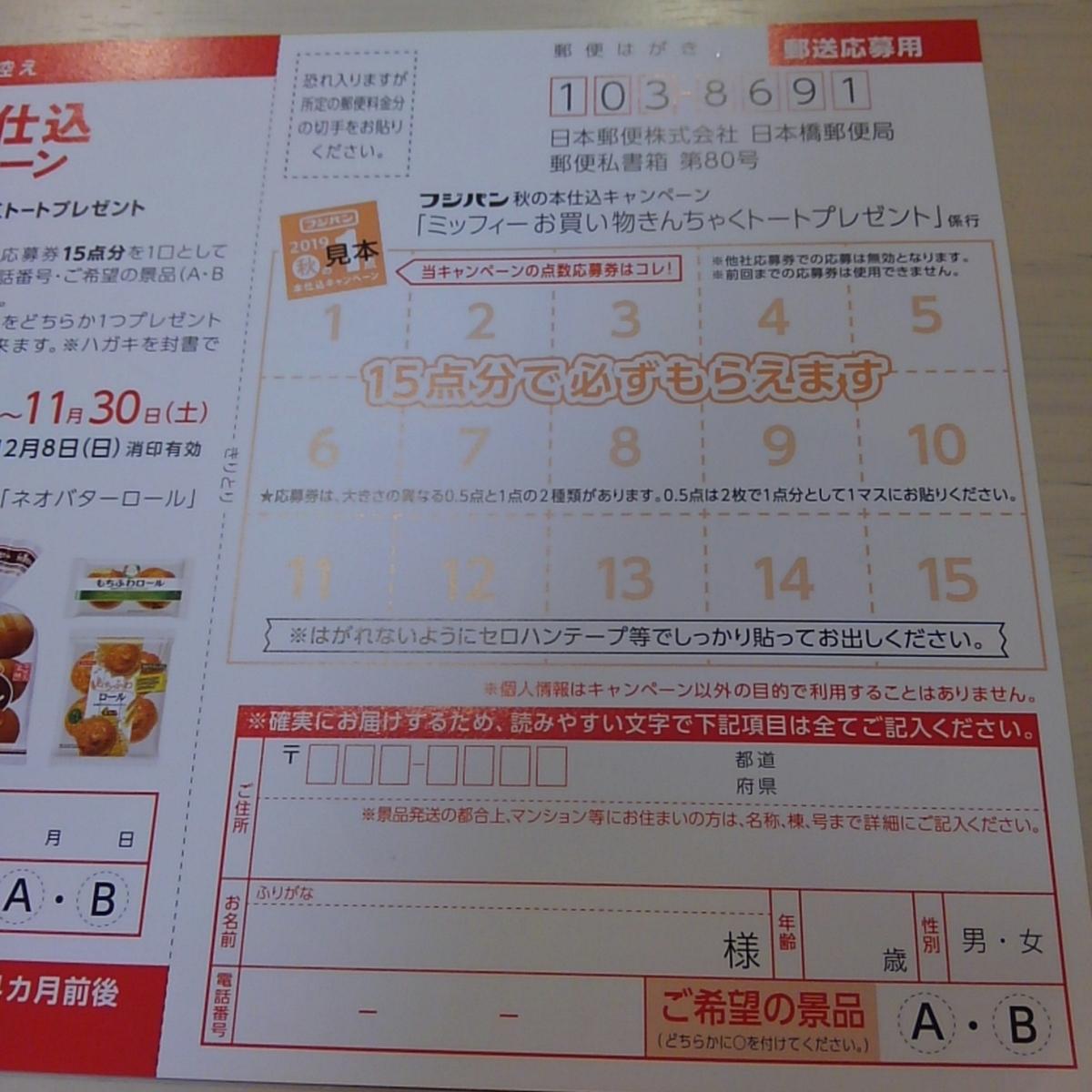 フジパン 秋の本仕込キャンペーン