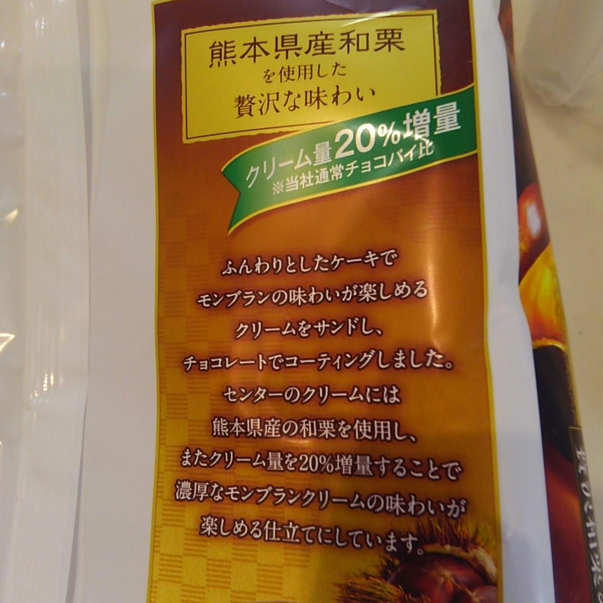 贅沢和栗のモンブラン チョコパイ