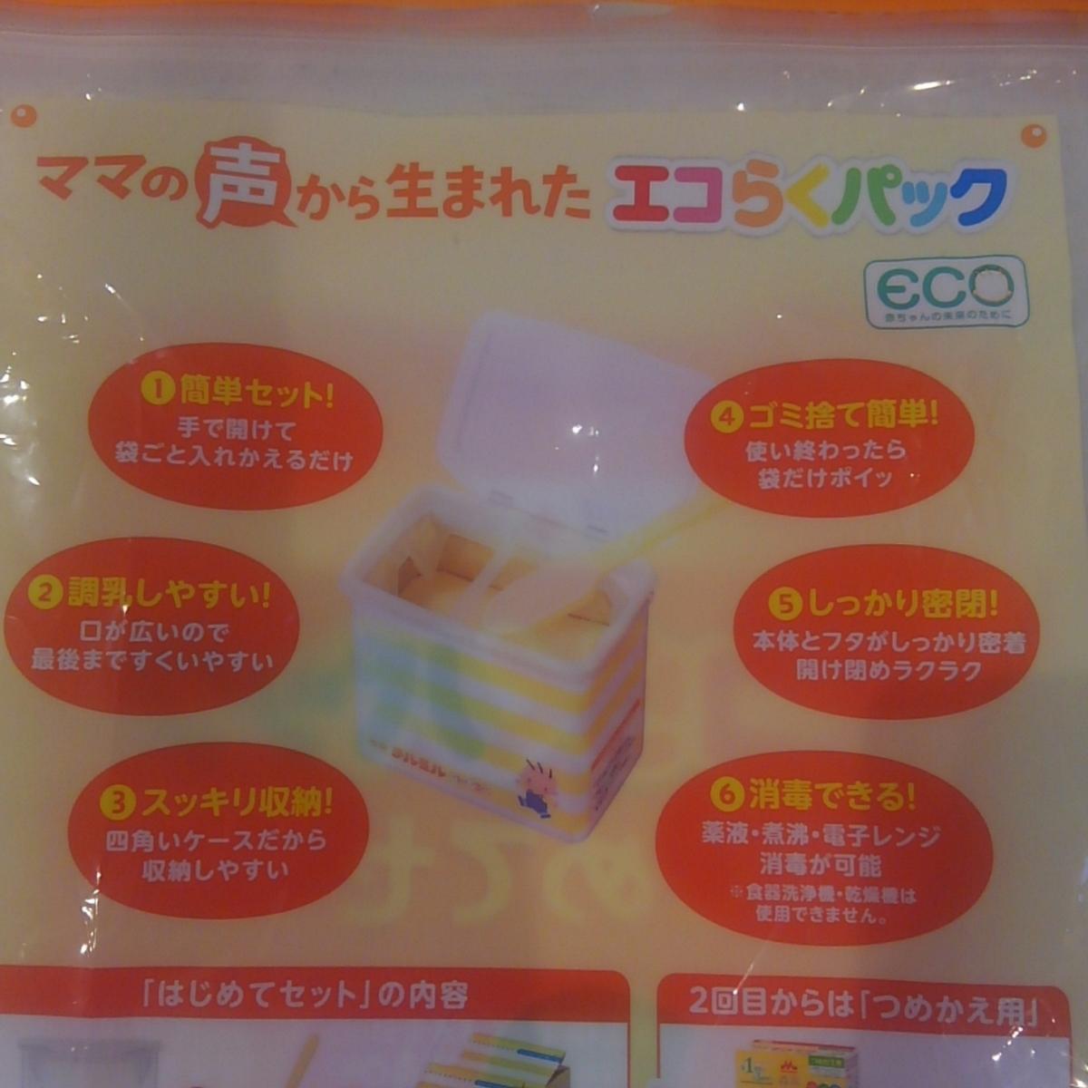 チルミル エコらくパック フォローアップミルク