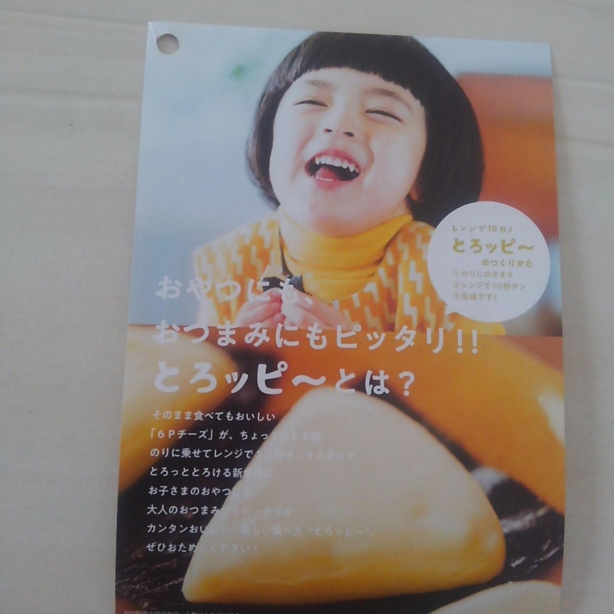 雪印 6Pチーズ とろッピ~
