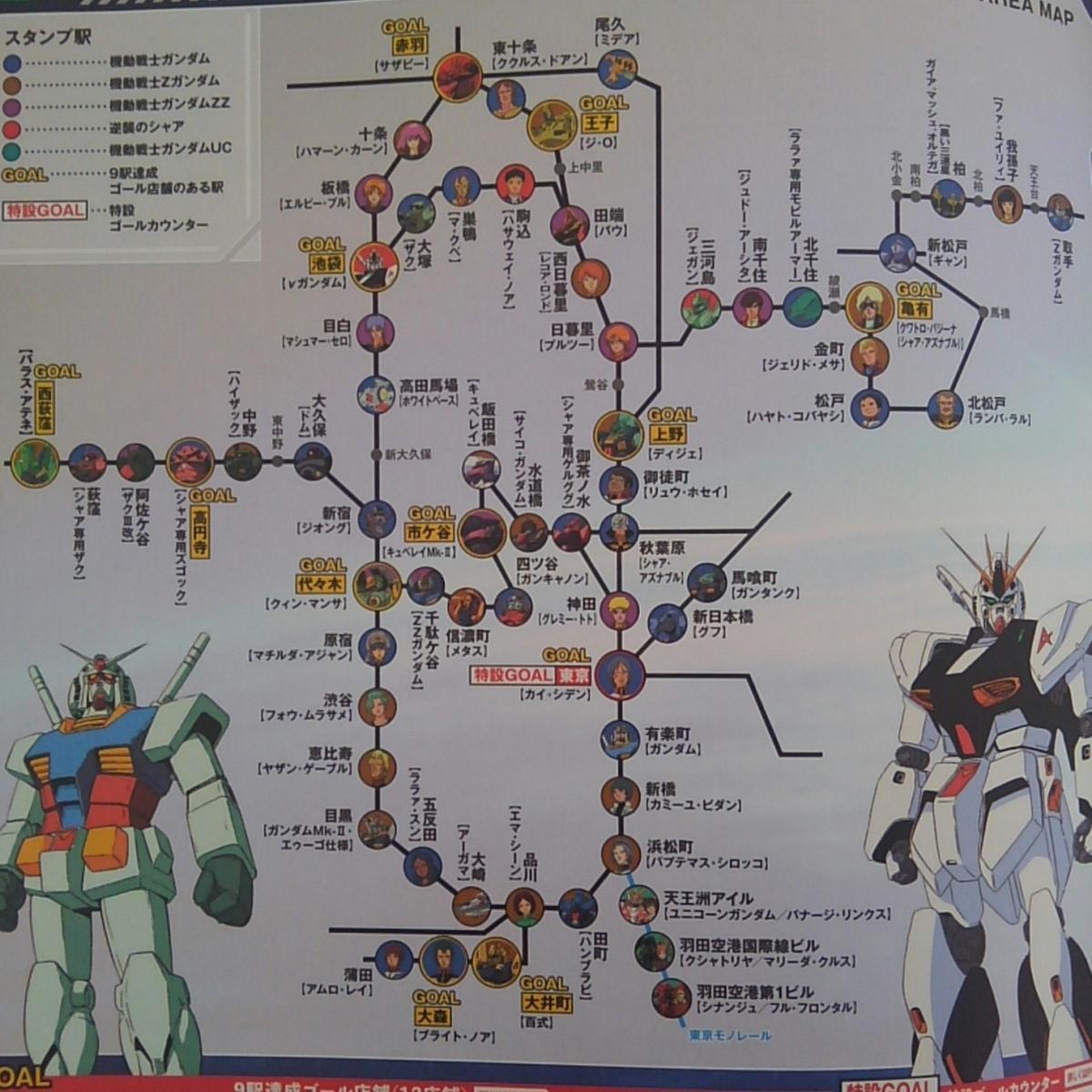 ガンダムスタンプラリー JR東日本