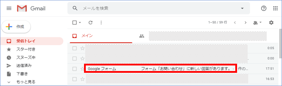 Googleフォーム 返信