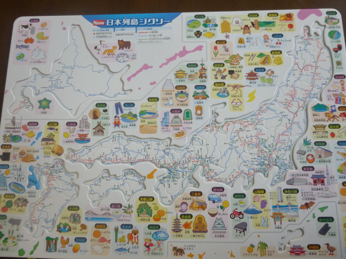 New日本列島ジグソー シンカリオン