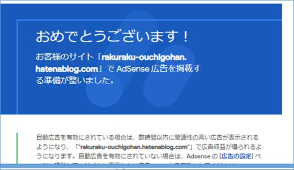 Googleアドセンス サイト追加