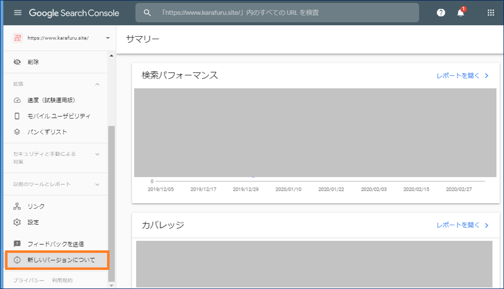 はてなブログ ブログ名変更