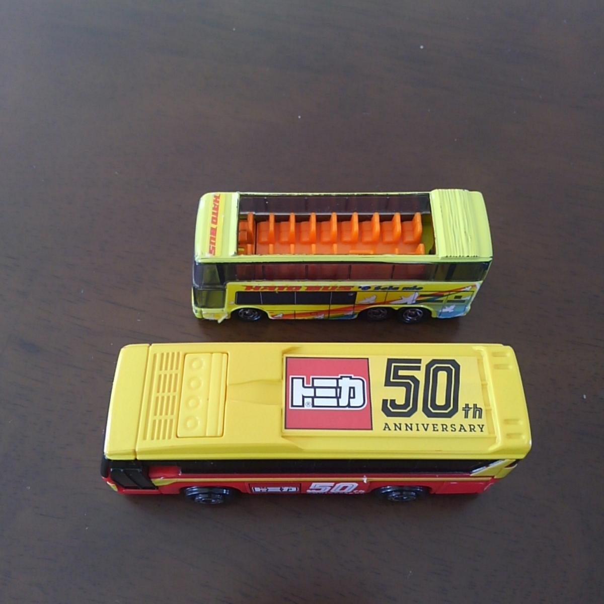 ハッピーセットトミカ 50周年ラッピングバス