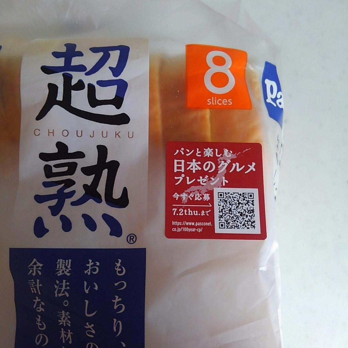 パンと楽しむ日本のグルメプレゼント パスコ