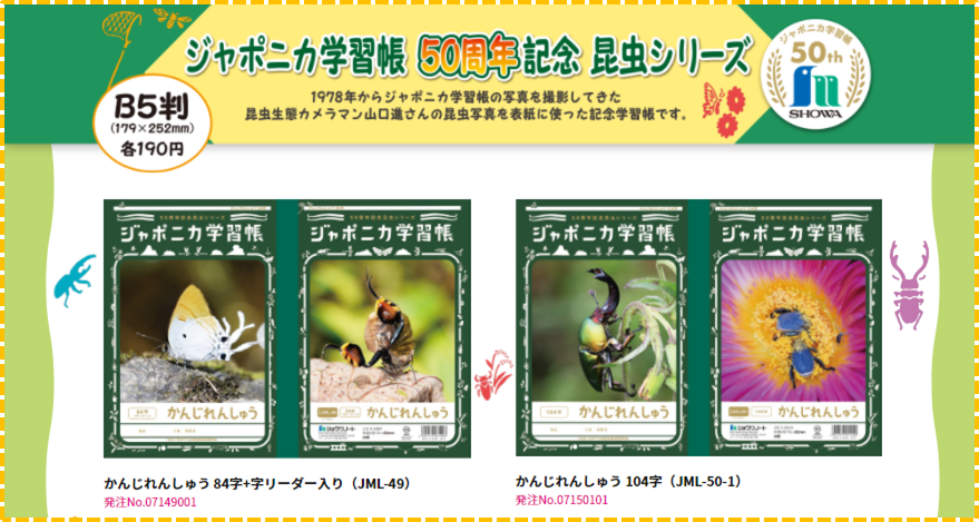 ジャポニカ学習帳 昆虫シリーズ 50周年