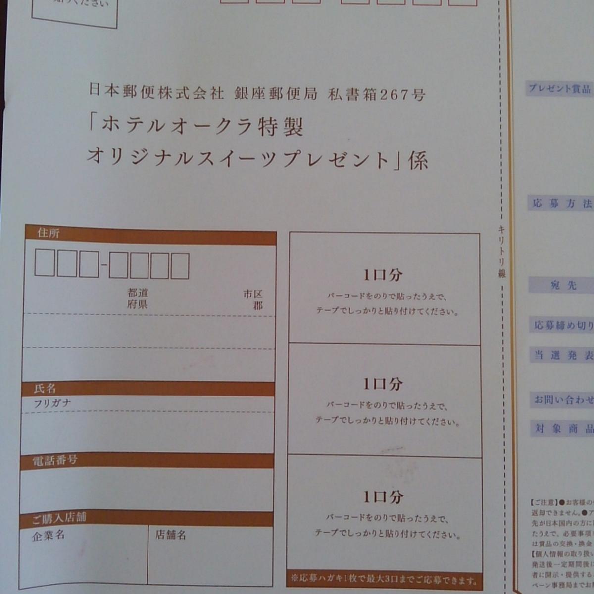 アヲハタ ホテルオークラ特製 オリジナルスイーツ まるごと果実