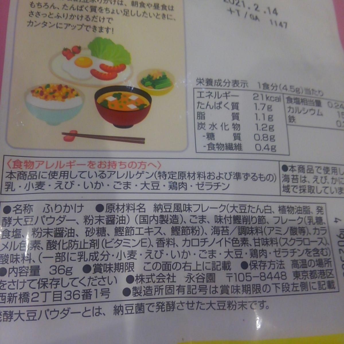 おかかand納豆ふりかけ 毎日パクパクたんぱく質