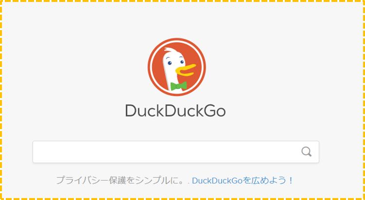 duckduckgo.com ダックダックゴー