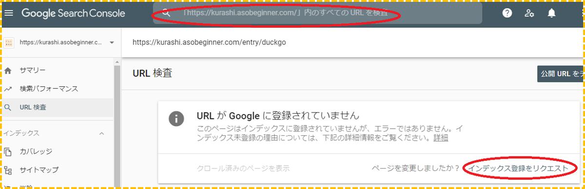 SearchConsole インデックス登録 リクエスト