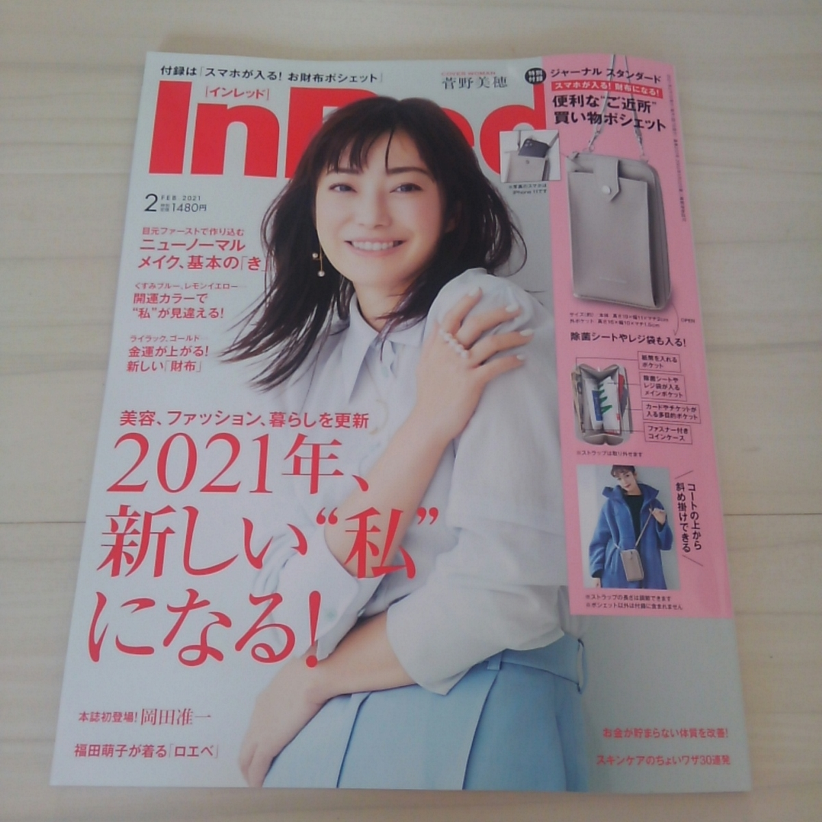 InRed お財布ポシェット ジャーナルスタンダード