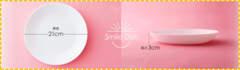 ヤマザキ 春のパンまつり2021 スマイルディッシュ