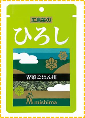 三島食品 ひろし 広島菜