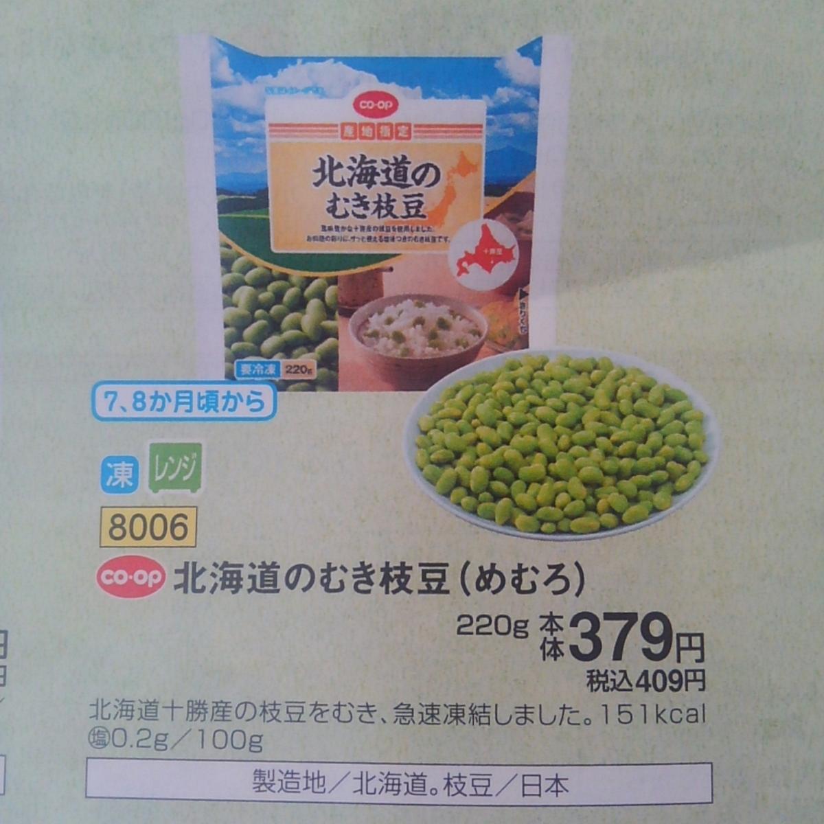 おうちコープ 北海道のむき枝豆