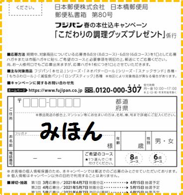フジパン 春の本仕込キャンペーン