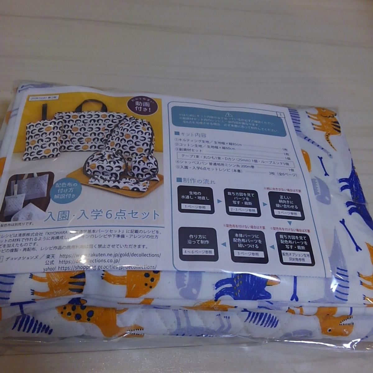 デコレクションズ 手作りバッグ 材料キット 入学準備