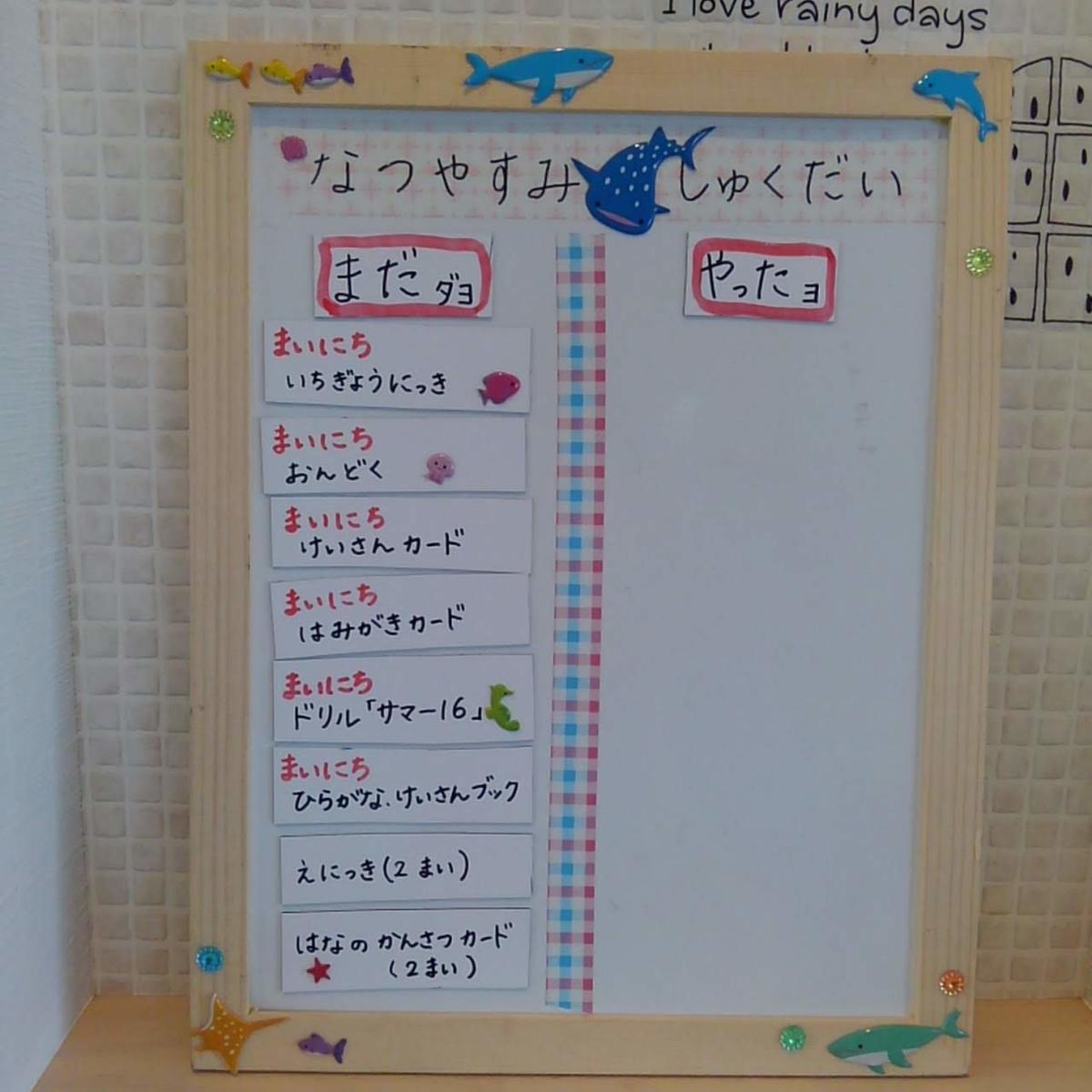 夏休みの宿題 宿題ボード 宿題の見える化