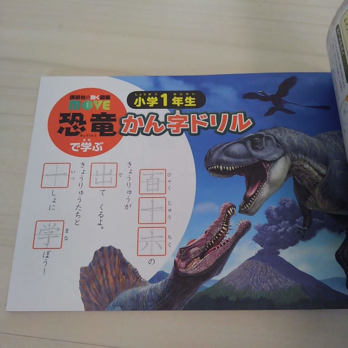 恐竜で学ぶ かん字ドリル 小1ドリル