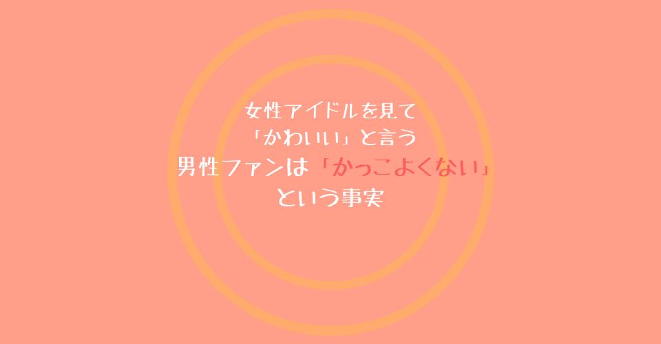f:id:irokke:20190131181540p:plain