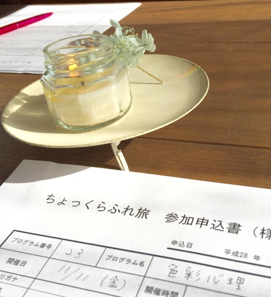 f:id:irokokoro16:20161111222729j:plain