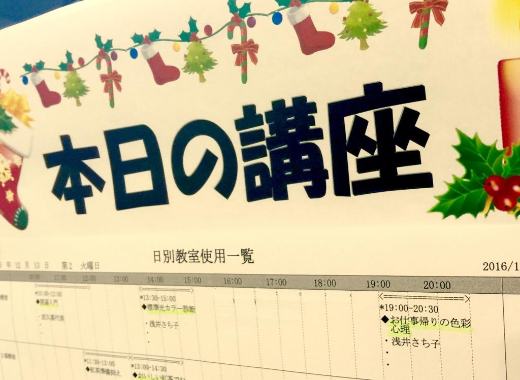 f:id:irokokoro16:20161213212857j:plain