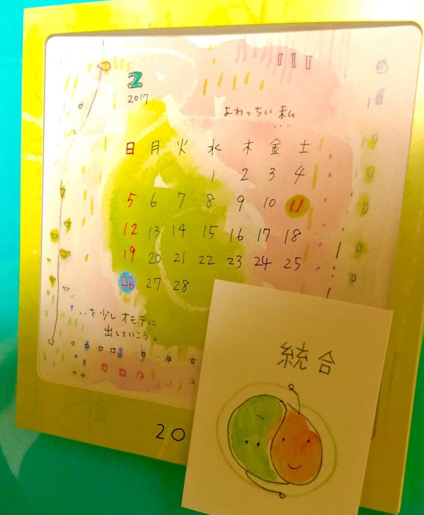 f:id:irokokoro16:20170203231426j:plain