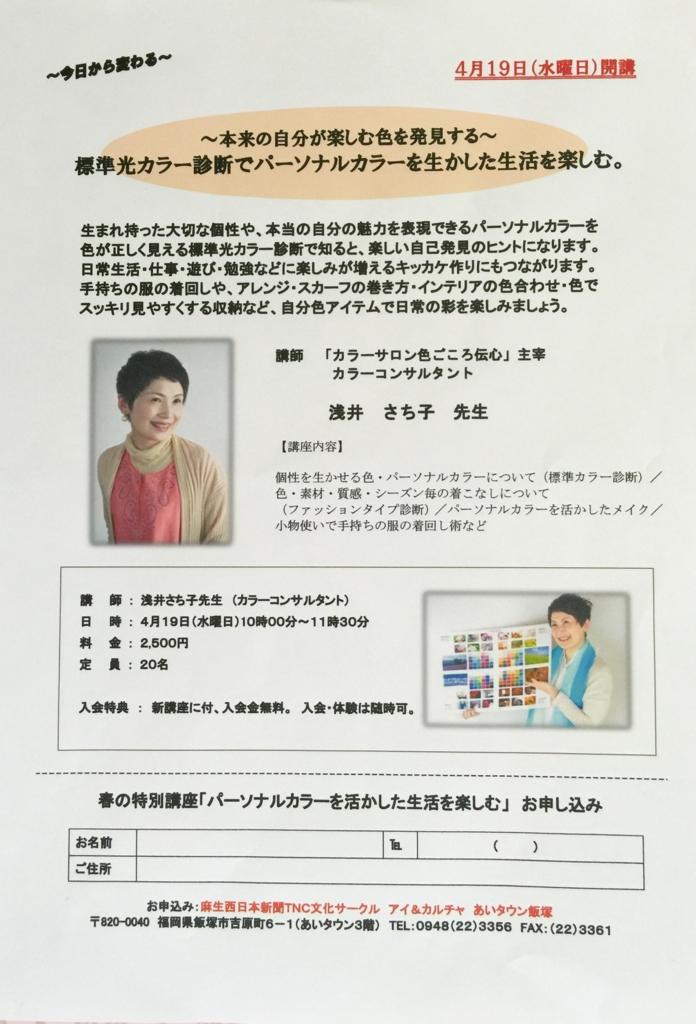f:id:irokokoro16:20170320103147j:plain