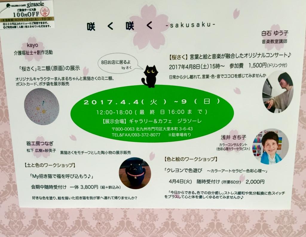 f:id:irokokoro16:20170326191617j:plain